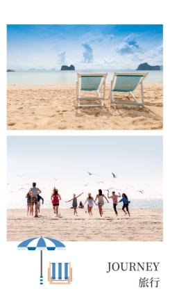 旅游2张拼图手机海报