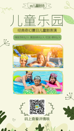 娱乐/儿童乐园/清新/手机海报