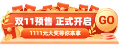 双11预售开启活动入口胶囊banner
