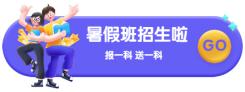 暑期招生课程培训活动胶囊banner海报