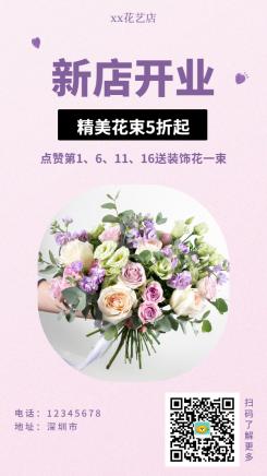 鲜花花艺新店开业活动促销