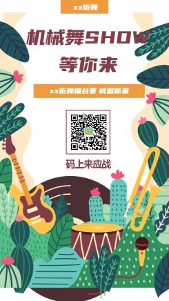 街舞/卡通手绘/邀请函/手机海报