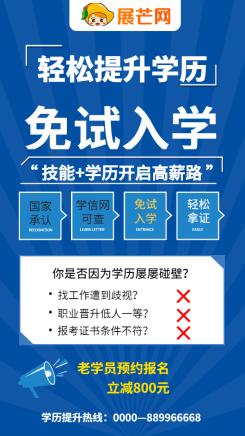 学历提升成人高考宣传海报