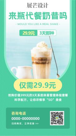 减肥代餐奶昔产品促销特价海报