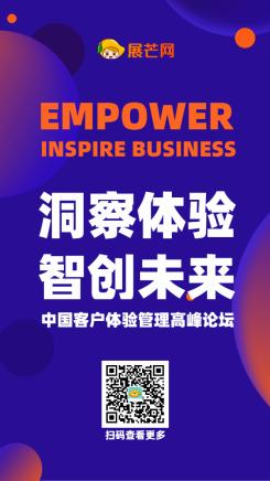 科技风邀请函企业介绍会议论坛海报