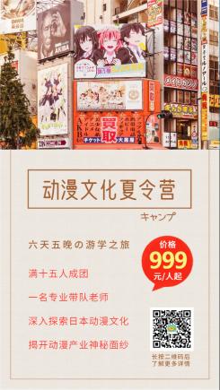 暑假暑期夏令营旅游手机海报