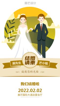 手绘清新婚礼邀请函海报