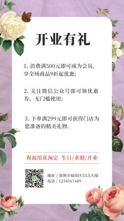 花店开业宣传二维码海报
