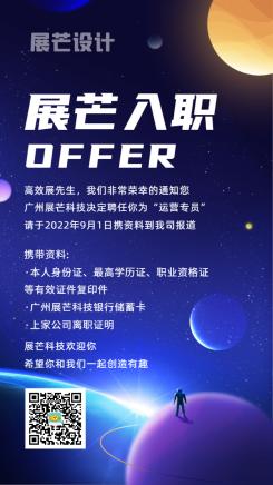 入职通知offer邀请函手绘