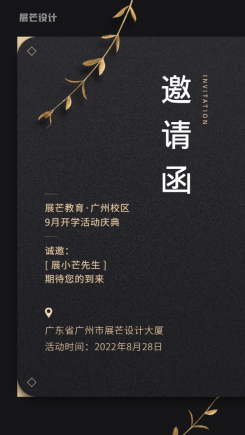 开学活动典礼通用邀请函海报
