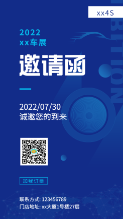 车展邀请函/科技商务/手机海报