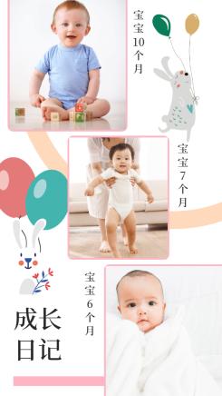 宝宝成长日记手机海报