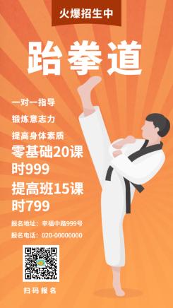 跆拳道招生插画手机海报