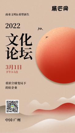 文化论坛邀请函中国风日出山峦海报