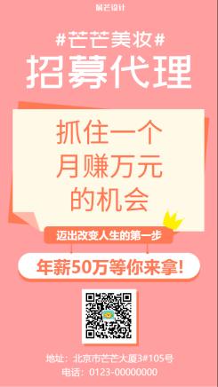 美妆招募代理宣传海报