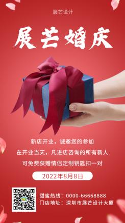 婚礼策划机构促销引流海报