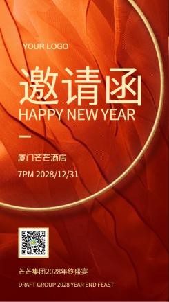 邀请函新年活动派对开业发布海报