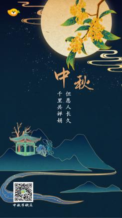 中秋节吟诗古诗词月亮山峦河流海报