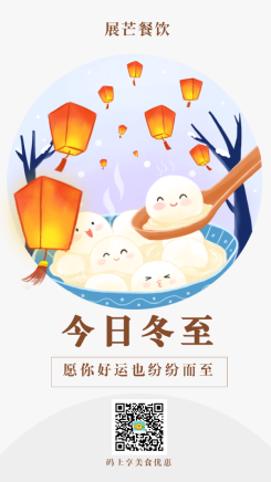 冬至节气/餐饮美食/手绘卡通/手机海报