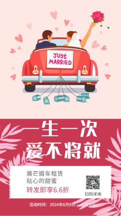 婚庆婚纱婚车租赁促销海报