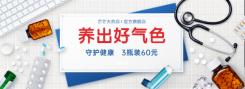 防疫食品医疗保健品促销海报banner