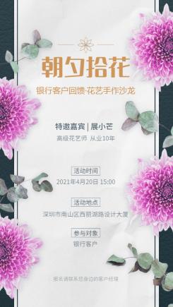 花艺沙龙邀请函客户关怀活动海报