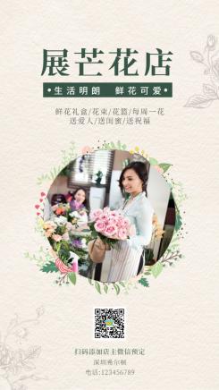 花店鲜花预定宣传海报