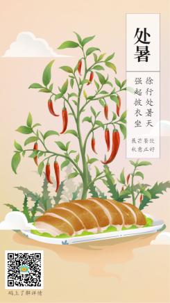 处暑节气手绘中国风海报