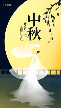 中秋节剪影创意中国风海报