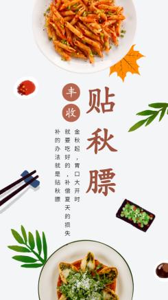 立秋节气丰收贴秋瞟产品展示