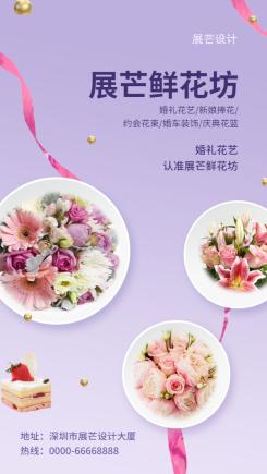 鲜花坊业务简介/婚庆鲜花