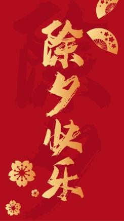 春节除夕祝福海报
