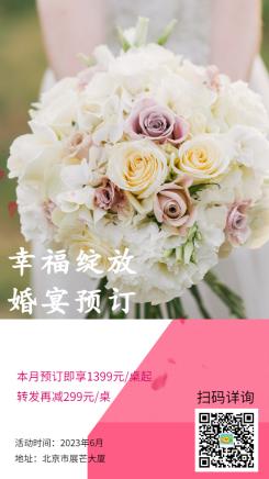 婚庆婚礼婚宴预订活动促销引流海报