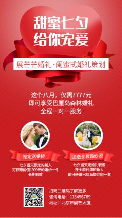 婚庆策划甜蜜七夕海报