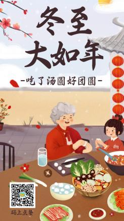 冬至祝福/餐饮美食/手绘温馨/手机海报