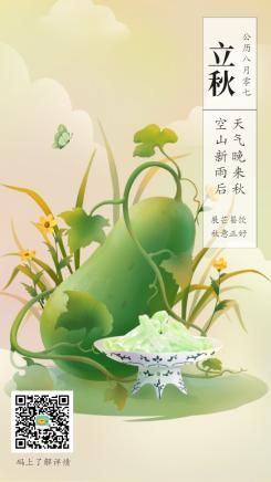 立秋节气手绘中国风海报