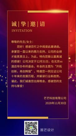红蓝渐变年会邀请函周年庆会议信海报