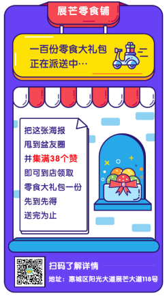 餐饮美食/零食美食促销/卡通手绘/手机海报