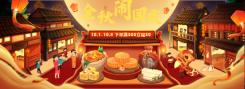 手绘中秋节国庆节促销海报banner