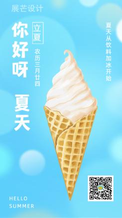 立夏你好节气问候冰淇淋手机海报