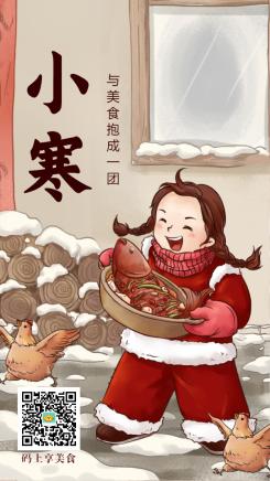 小寒节气问候/餐饮美食/手绘可爱/手机海报