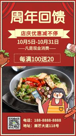 周年店庆/餐饮美食/满减折扣/喜庆卡通/手机海报