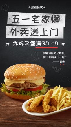 五一餐饮外卖促销海报