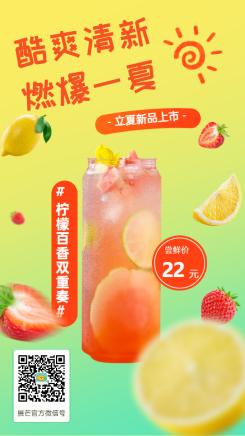 立夏奶茶饮品新品上市手机海报