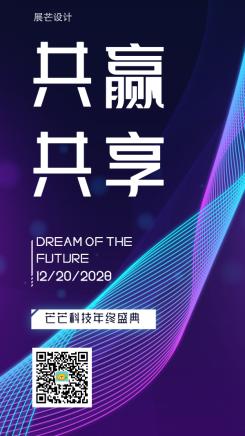 邀请函渐变灯光科技年会会议海报
