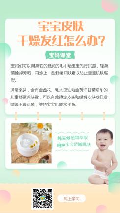 母婴亲子润肤露知识百科海报