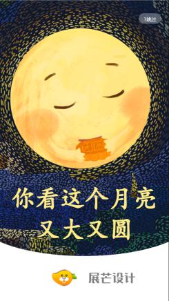 中秋节祝福插画海报