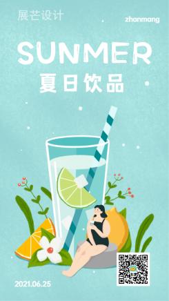 立夏夏日饮品手机海报清新