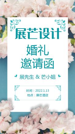 婚礼邀请函结婚请柬海报