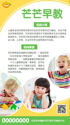 早幼教机构宣传介绍海报